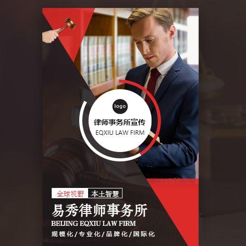 律师事务所宣传简介法律咨询法律服务机构法律顾问