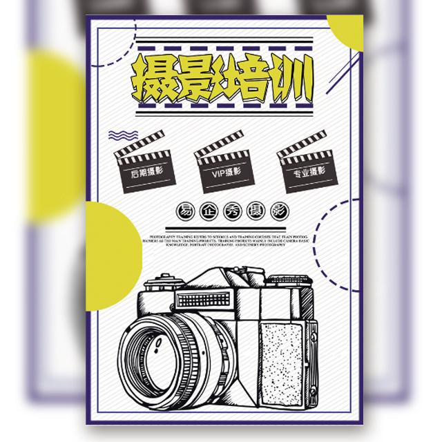 摄影培训招生宣传摄影教学摄影专业摄影学院招生美工
