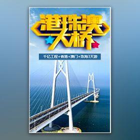 世纪工程港珠澳大桥旅游香港澳门旅游推荐介绍