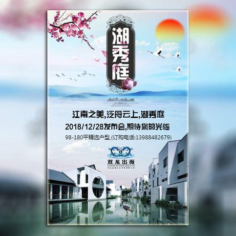 湖秀庭房产邀请函企业宣传展示
