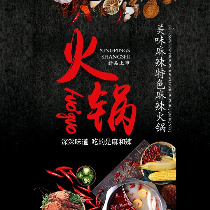 火锅店开业火锅店麻辣火锅重庆火锅餐饮自助美食
