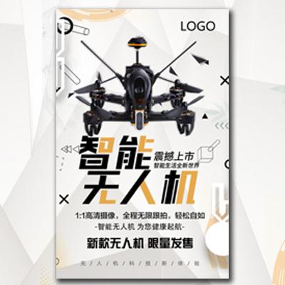 黑白简约无人机航拍飞行器无人飞机店宣传介绍