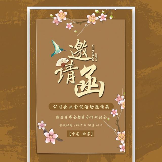 动态大气中国风古典会议邀请函公司企业新品发布活动