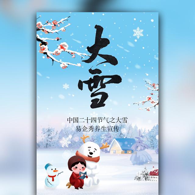 中国传统二十四节气之大雪