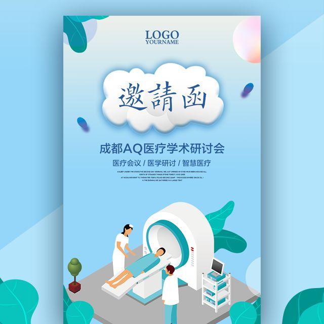 简约清新医院医疗邀请函医学研讨会智能医疗会议峰会