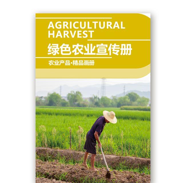 绿色环保农产品农业画册企业宣传公司产品介绍