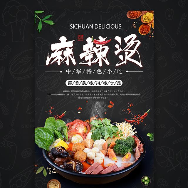 麻辣烫店开业促销宣传餐饮四川麻辣烫加盟串串香火锅