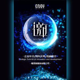 快闪炫酷蓝色商务科技会议会展年会答谢年会邀请函