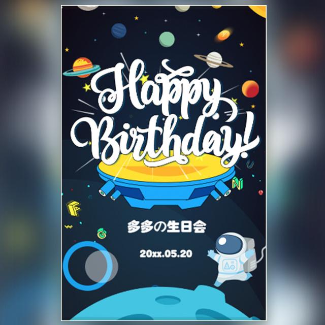 可爱太空生日会满月百天生日派对通用邀请