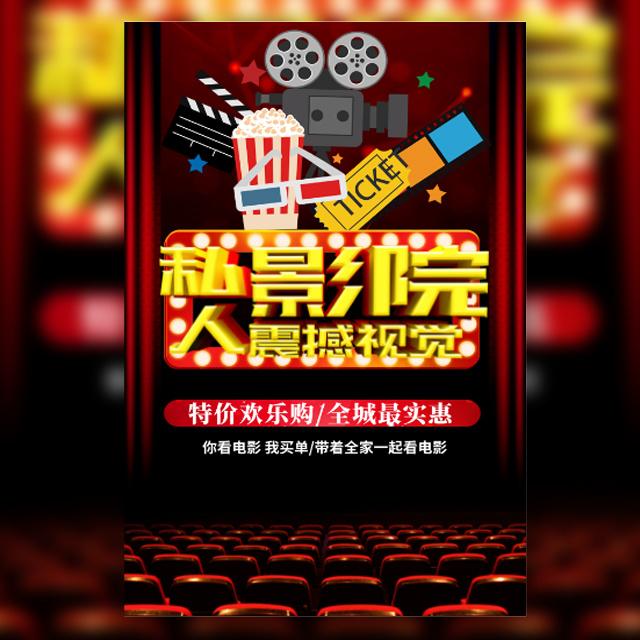 电影院开业宣传私人影院主题影院特色电影院活动宣传