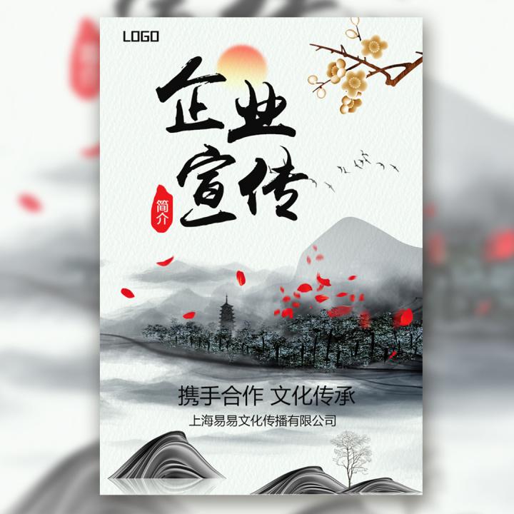 水墨中国风文化传播公司简介传媒艺术企业宣传