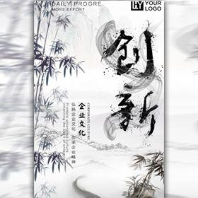 快闪创新中国风企业宣传招商合作