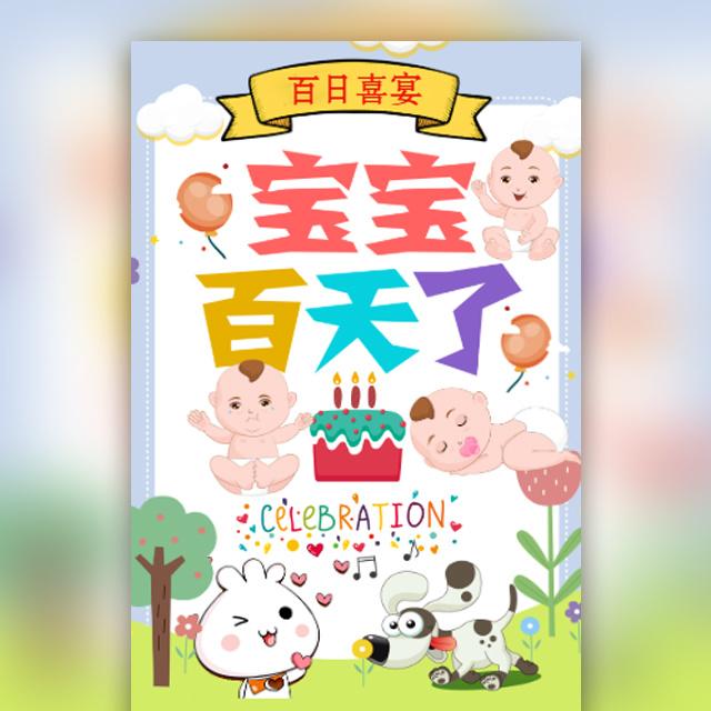 小清新可爱宝宝百日宴