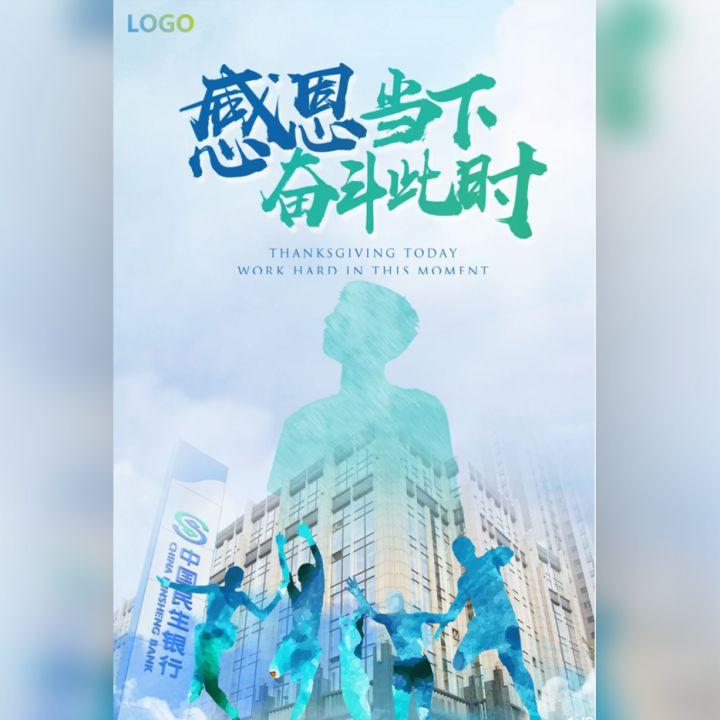 中国民生银行宣传画册银行理财宣传公司介绍