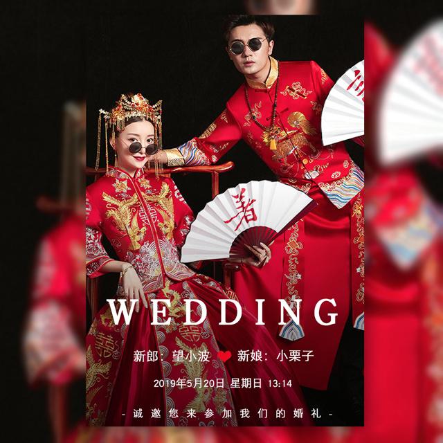 红色时尚婚礼请柬邀请函