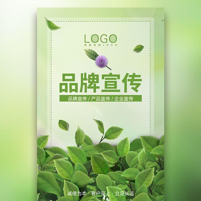 绿色清新品牌宣传画册企业宣传公司简介产品介绍