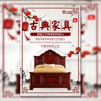 中国风红木家具古典家具传统古典家具店开业宣传