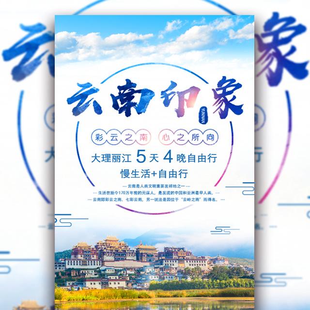 清新云南印象旅游时尚宣传