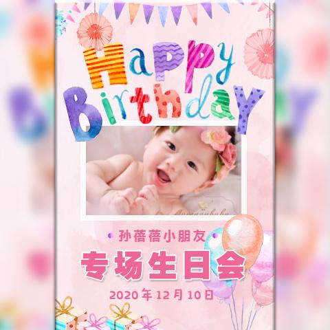 宝宝满月百日周岁生日宴邀请函