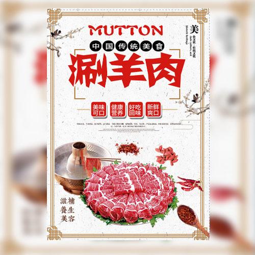 羊肉汤羊杂汤羊汤馆开业羊汤促销活动冬季滋补