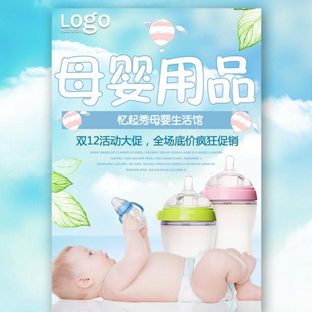 双十二双12快闪母婴店活动促销实体店促销