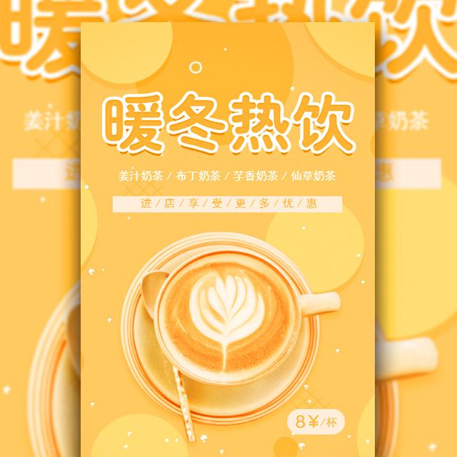 冬季热饮店奶茶促销时尚宣传