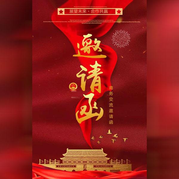 红色党建活动邀请函文艺汇演党政活动政府活动会议