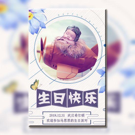 小清新宝宝周岁生日派对满月宴百日百日宴邀请函