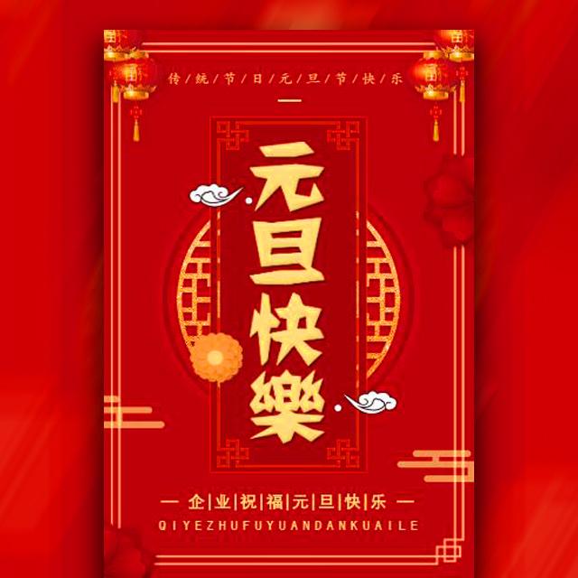 飘雪红色喜庆元旦快乐企业祝福通用