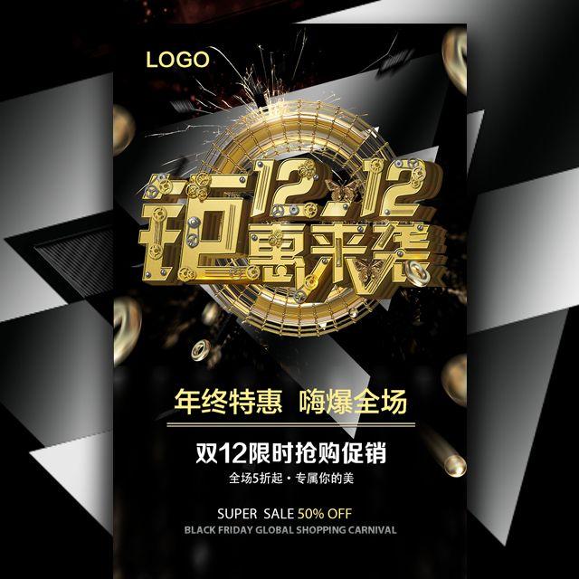 快闪双12双十二家电促销产品宣传年终庆典购物狂欢节