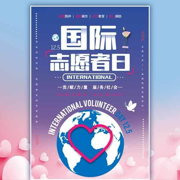 12月5日国际志愿者日爱心公益