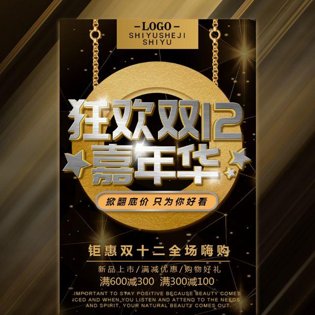 双十二狂欢嘉年华电商促销活动宣传通用模板