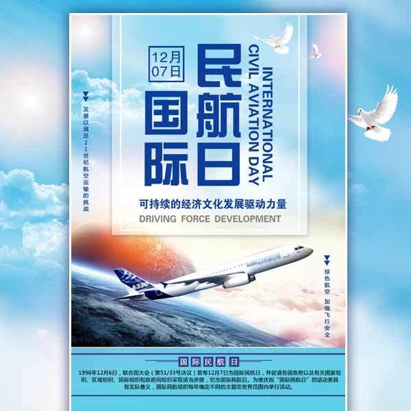 12月7日国际民航日公益