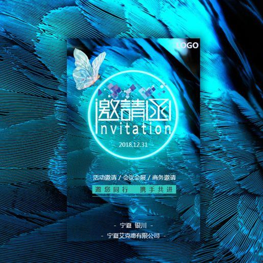 蓝色梦幻会议会展活动邀请节日活动