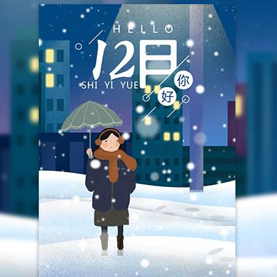 你好12月小清新旅游纪念相册心情日记