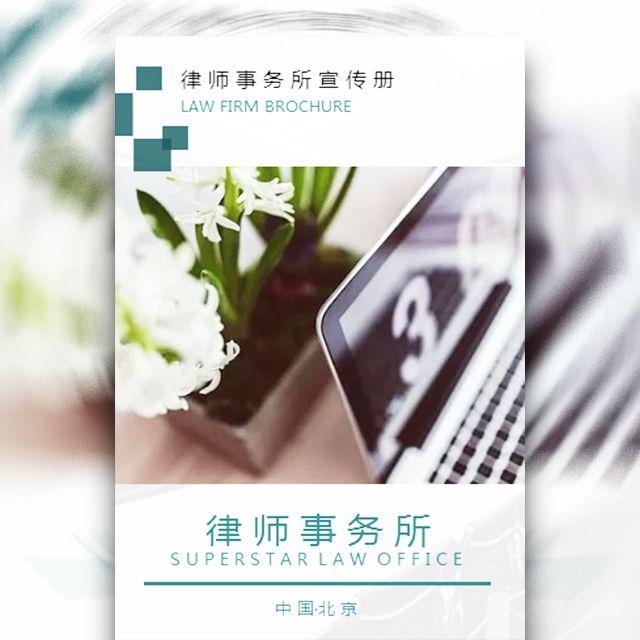 清新风格律师事务所宣传模板