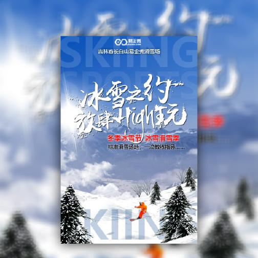 高端动态大气滑雪场宣传冰雪度假村滑雪活动宣传