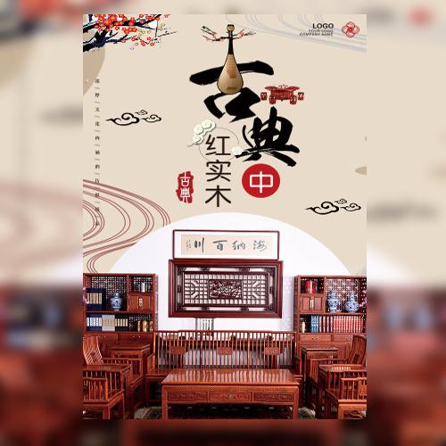 古典家具红木家具品牌推广活动促销