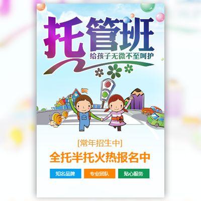 卡通幼儿园招生简章托管班招生宣传
