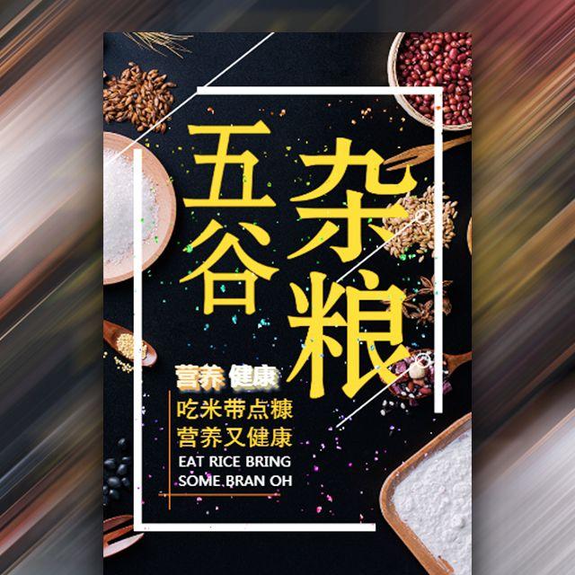 黑色时尚风格五谷养生宣传营养粮食宣传