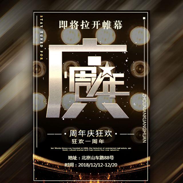 时尚周年庆典邀请宣传黑色大气风格