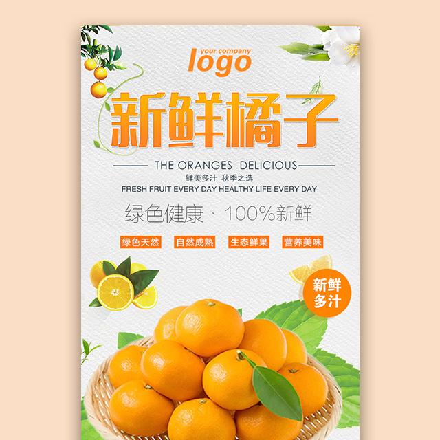 橘子促销柑橘橙子水果店秋季水果批发水果采摘