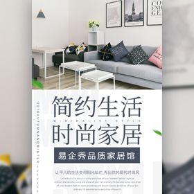 品质家居家具宣传画册促销创意家居定制家居建材家装
