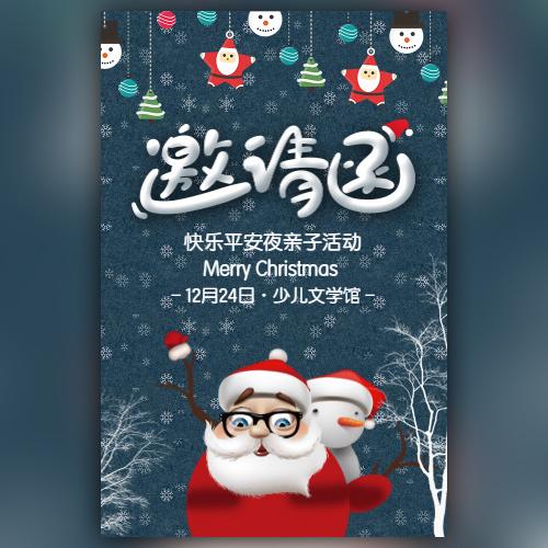 圣诞节平安夜亲子活动邀请函