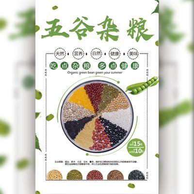 五谷杂粮店促销膳食养生饮食养生谷物养生坊介绍宣传