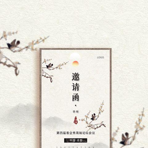 中国风医院水墨会议邀请函