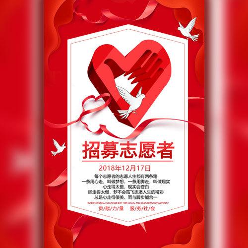 招募志愿者公益慈善机构志愿者服务关爱老人助学扶贫