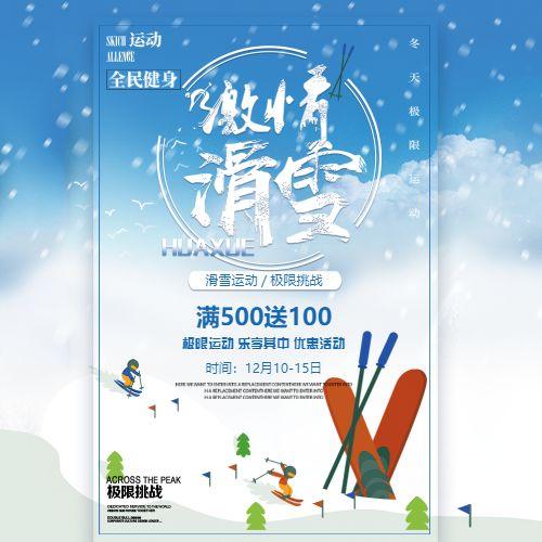 滑雪场室外滑雪度假村滑雪运动冬季滑雪优惠活动宣传