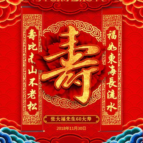 中国红寿宴请帖老人生日邀请函寿星生日请柬