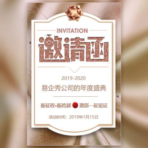 唯美奢华高端年度盛典邀请函大气金色活动论坛会议